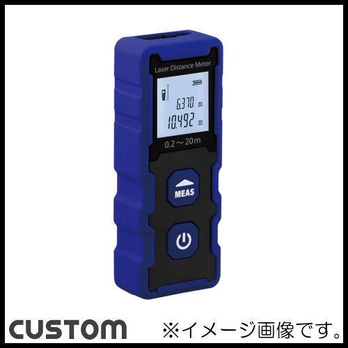 レーザー距離計 販売期間 限定のお得なタイムセール LR-20 カスタム LR20 CUSTOM 営業