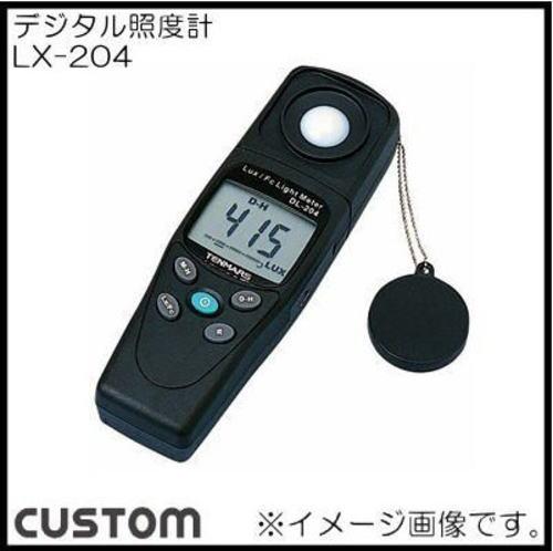 最高品質の デジタル照度計 CUSTOM カスタム LX-204カスタム CUSTOM LX204 LX204, キレイの森「ビューティー」:9cf5553f --- gbo.stoyalta.ru