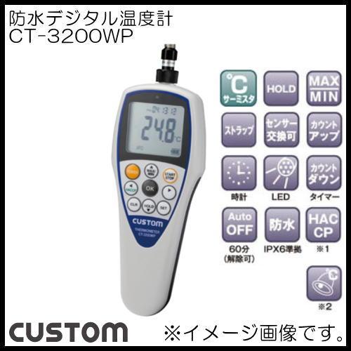 防水デジタル温度計 CT-3200WP カスタム CUSTOM CT3200WP