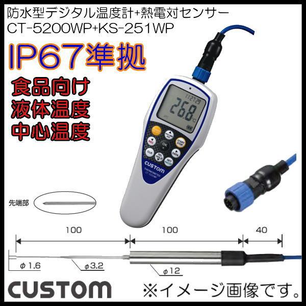 防水デジタル温度計+防水センサー CT-5200WP+KS-251WP カスタム CUSTOM