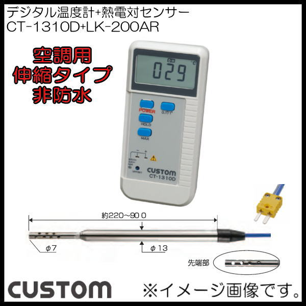 デジタル温度計+空調用K熱電対センサー CT-1310D+LK-200AR カスタム CUSTOM