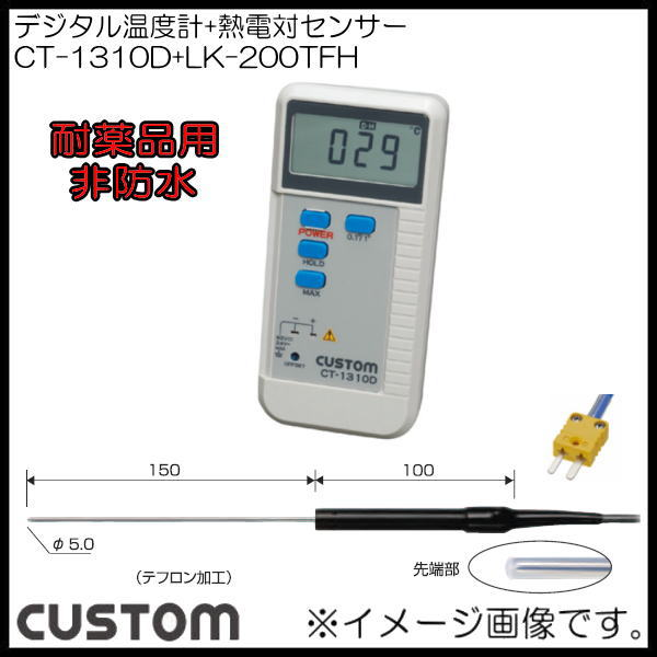 デジタル温度計+耐薬品用K熱電対センサー CT-1310D+LK-200TFH カスタム CUSTOM