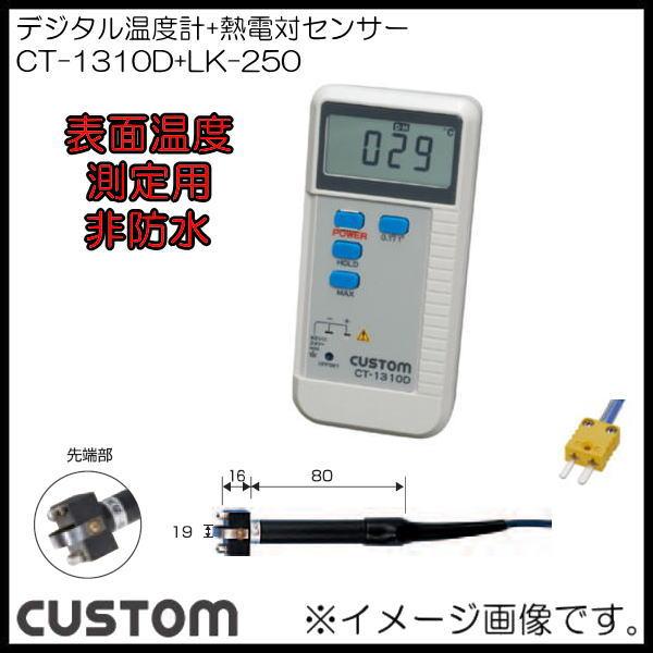 デジタル温度計+表面温度測定用K熱電対センサー CT-1310D+LK-250 カスタム CUSTOM
