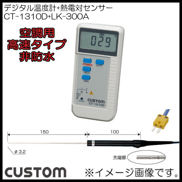 CT-1310D+LK-300A デジタル温度計+空調用高速タイプK熱電対センサーカスタム CUSTOM