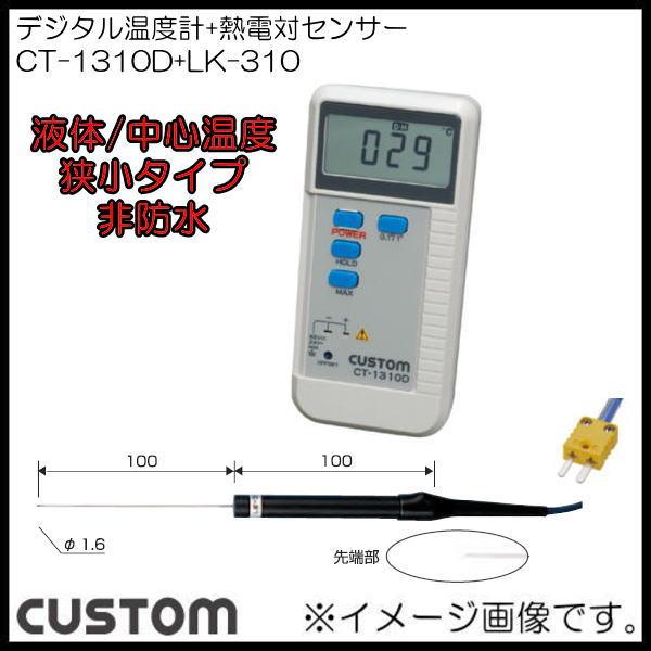 CT-1310D+LK-310 デジタル温度計+狭小タイプK熱電対センサー カスタム CUSTOM