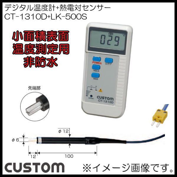 CT-1310D+LK-500S デジタル温度計+小面積表面温度測定用K熱電対センサー カスタム CUSTOM