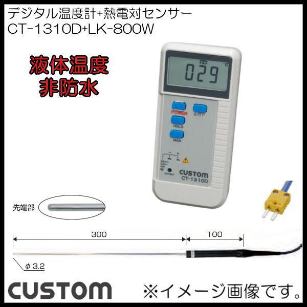 CT-1310D+LK-800W デジタル温度計+空調高速タイプK熱電対センサー カスタム CUSTOM