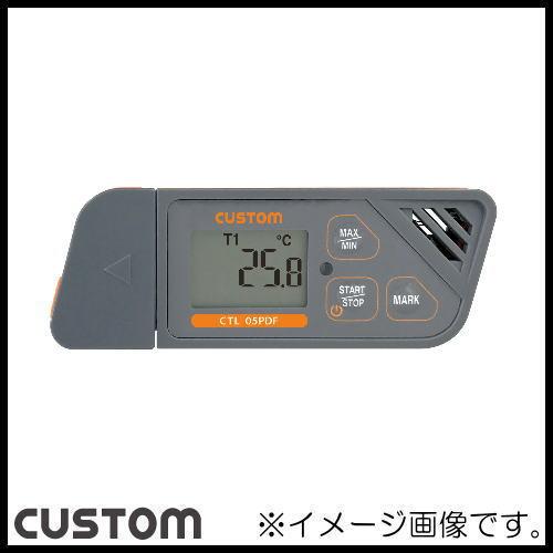 PDF温度ロガー ログみ~る CTL-05PDF CUSTOM カスタム CTL05PDF