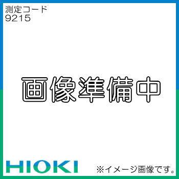 9215 測定コード HIOKI 正規品 発売モデル 日置電機