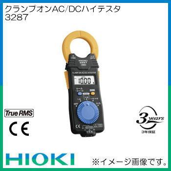 クランプオンAC/DCハイテスタ(真の実効値型) 日置電機 3287 HIOKI