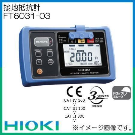 接地抵抗計 FT6031-03 HIOKI ヒオキ