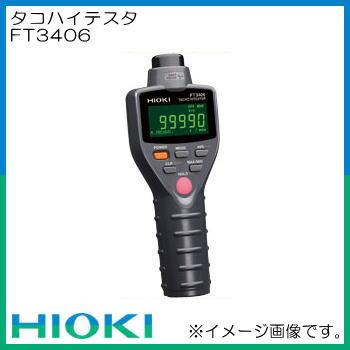 タコハイテスタ FT3406 HIOKI 回転計
