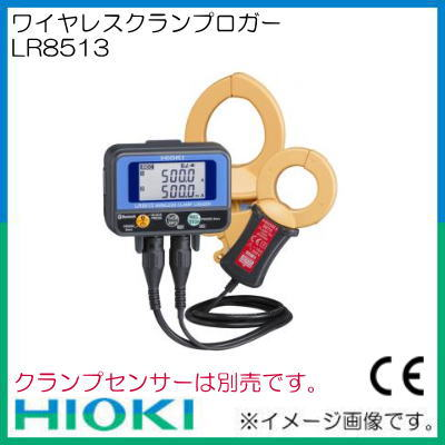 ワイヤレスクランプロガー LR8513 HIOKI 日置電機