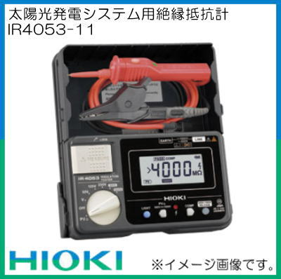 太陽光発電システム用絶縁抵抗計 IR4053-11 HIOKI 日置電機