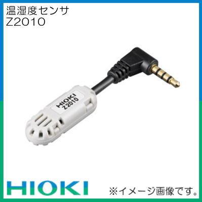 温湿度センサ Z2010 HIOKI 日置電機