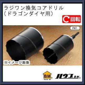 鉄筋コンクリート用 換気コアドリルセットRODG-1217ハウスビーエム 正規品 超安い