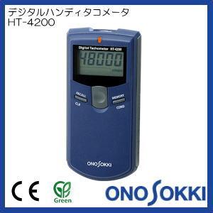 デジタルハンディタコメータ HT-4200 小野測器 ONOSOKKI