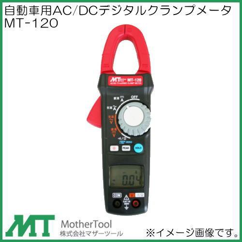 自動車用AC/DCクランプメータMT-120 マザーツール