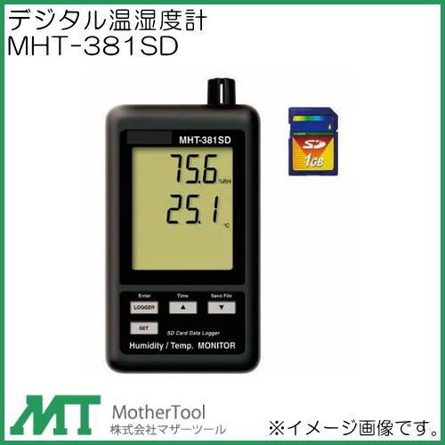 デジタル温湿度計 MHT-381SD マザーツール