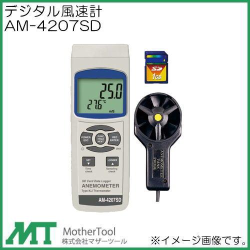 デジタル風速計(ベーン式) AM-4207SD マザーツール