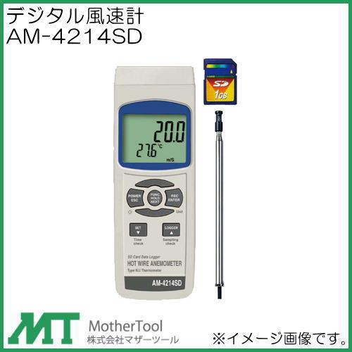 SDデータロガ環境測定器シリーズ 送料無料限定セール中 デジタル風速計 熱線式 お得 マザーツール AM-4214SD