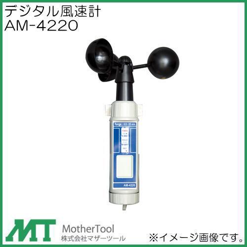 デジタルハンディ風杯式風速計 AM-4220 マザーツール