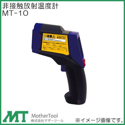 非接触放射温度計 MT-10マザーツール MotherTools