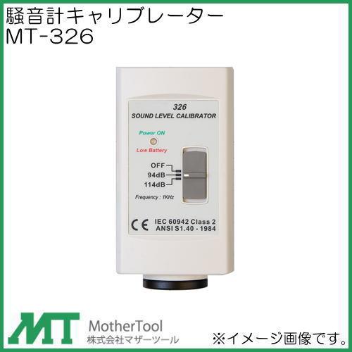 騒音計キャリブレーター MT-326 マザーツール MT326