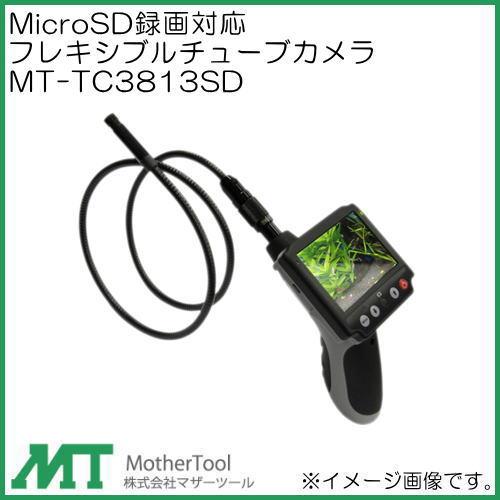 送料無料 内視鏡 MicroSD録画対応フレキシブルチューブカメラ 今ダケ送料無料 マザーツール 正規品 MT-TC3813SD