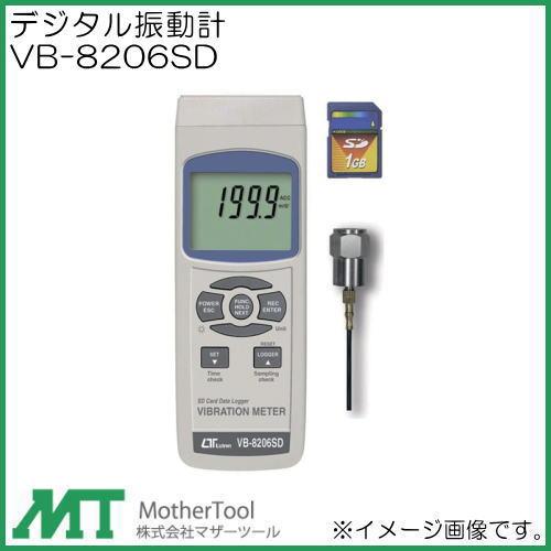SDカード機能付デジタル振動計 VB-8206SD マザーツール MotherTool