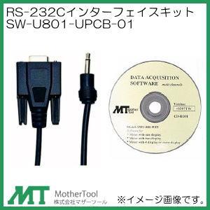 RS-232Cインターフェースキット SW-U801+UPCB-01 マザーツール 専用ソフト+通信ケーブルセット