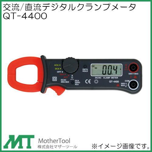 交流/直流デジタルクランプメータ QT-4400 マザーツール MotherTool