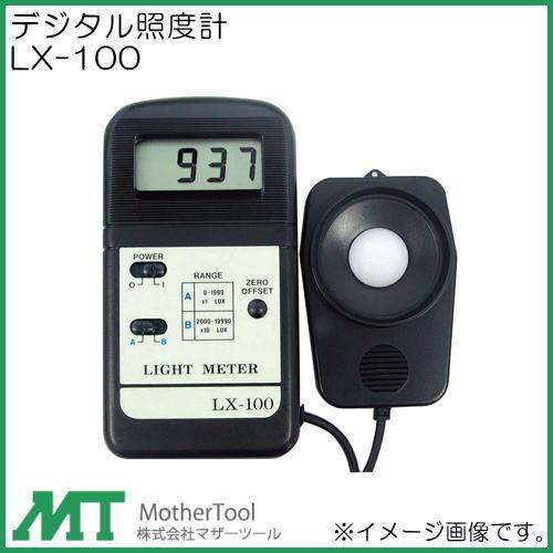 人気カラーの LX-100 MotherToolデジタル照度計 LX-100マザーツール MotherTool, リサラーソンSHOP:7f2bd8b2 --- gbo.stoyalta.ru