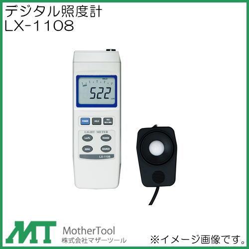 デジタル照度計 LX-1108 マザーツール MotherTool