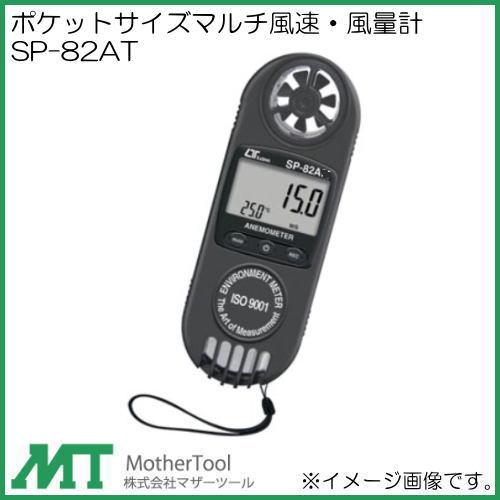 ポケットサイズマルチ風速・風量計SP-82AT マザーツール