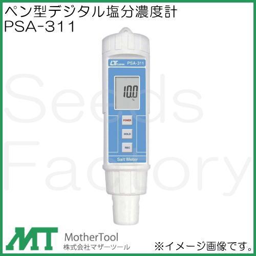 ペン型デジタル塩分濃度計 PSA-311 マザーツール MotherTool