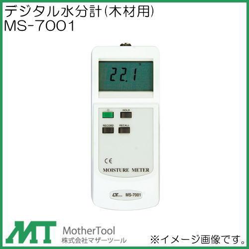デジタル水分計(木材用) MS-7001 マザーツール