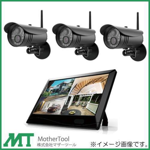 防犯カメラ 防犯グッズ 監視カメラ ワイヤレスセキュリティカメラモニターセット マザーツール 激安特価品 MotherTool ストアー カメラ3台 MT-WCM300