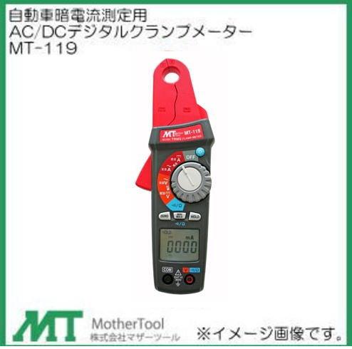 MT-119 自動車暗電流 AC/DCデジタルクランプメータ マザーツール MotherTool