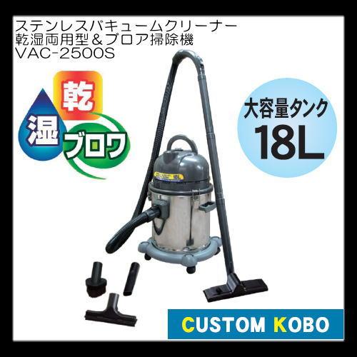 ステンレスバキュームクリーナー 乾湿両用型&ブロア掃除機 VAC-2500S CUSTOM KOBO