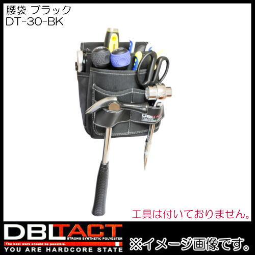 腰袋 腰道具 DBLTACT 登場大人気アイテム 2段腰袋 通信販売 ブラック DT-30-BK