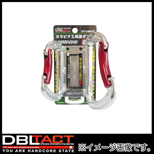 腰道具 即日出荷 DBLTACT カラビナ工具差 シルバー アルミツールフック DT-AWD-S アウトレットセール 特集 ダブル