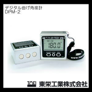 デジタル曲げ角度計 DPM-2 東栄工業 DPM2