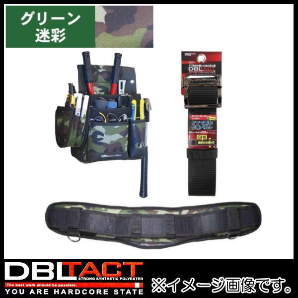 墨壺ケース付き釘袋 バックルベルト 格安店 注文後の変更キャンセル返品 グリーン迷彩 釘袋+サポーター+ベルト DBLTACT 腰袋セット Mサイズ DT-19-GC-SET