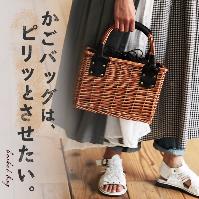 【5日間限定!半額クーポン 5/14 23:59まで】かごバッグは、ピリッとさせたい。 夏のコーデを大人っぽくひきしめるかごバッグ レディース/カゴバッグ/バスケット/手さげ/ハンドバッグ/鞄イベント商品のためお客様都合での返品・交換不可