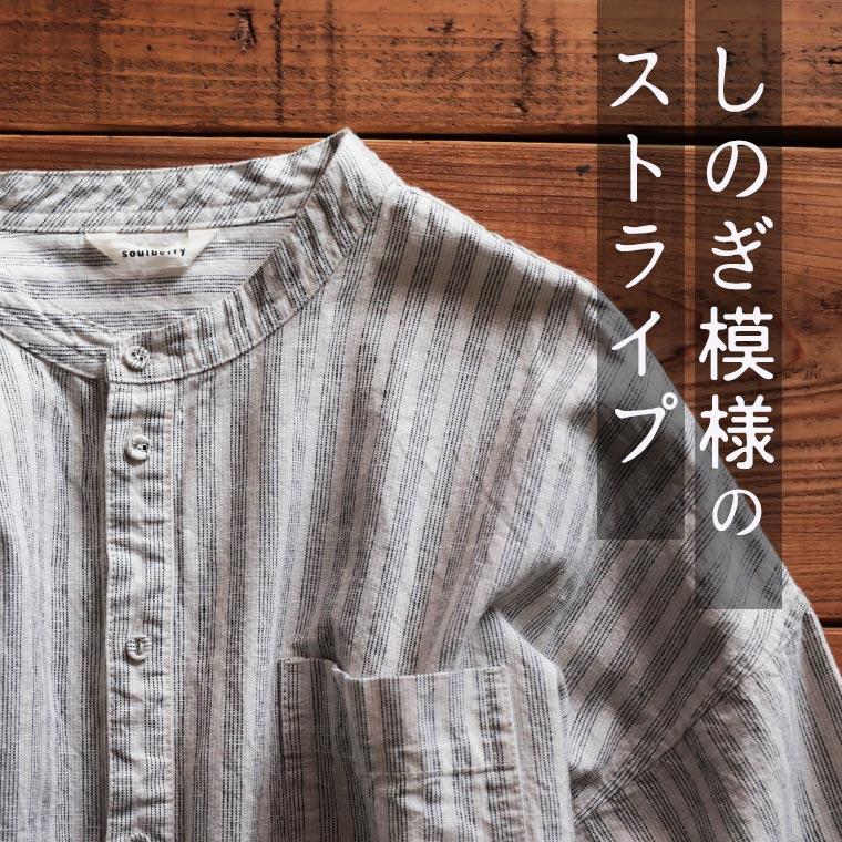 mimizuku陶房 しのぎ模様のストライプシャツ SALE M L LL 3L 4Lサイズ 期間限定特価品 レディース ブラウス コットンリネン 綿麻 トップス ノーカラー 長袖 バンドカラー