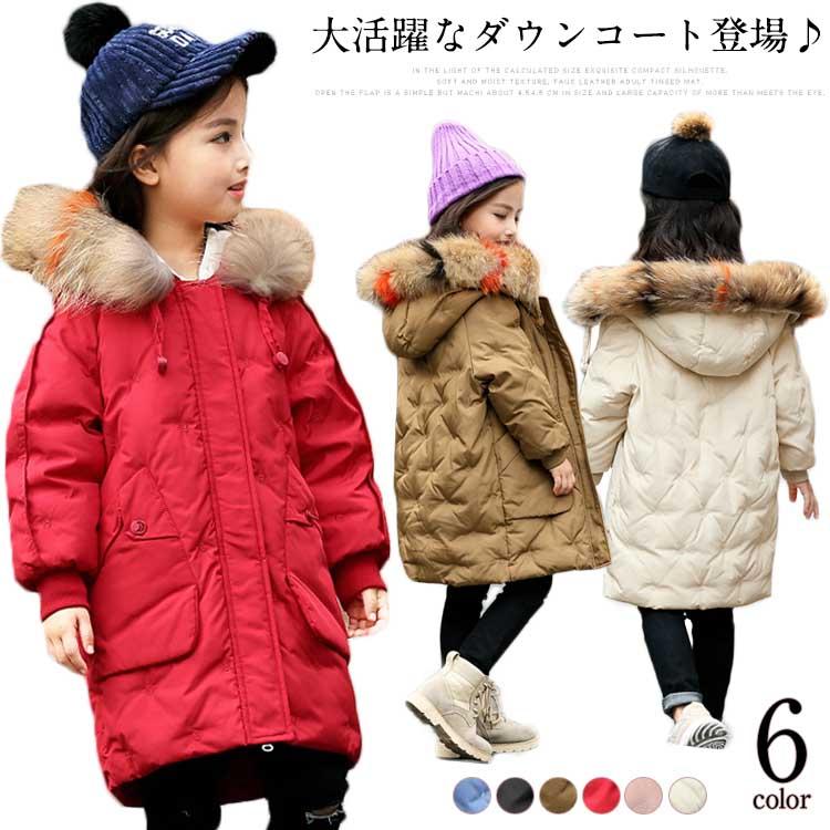 女の子 子供 防寒コート ダウンコート 子供コート ダウンジャケット アウター 子供服 キッズコート 冬服 暖かい 90%ダウン ダウンアウター キッズ服 おしゃれ