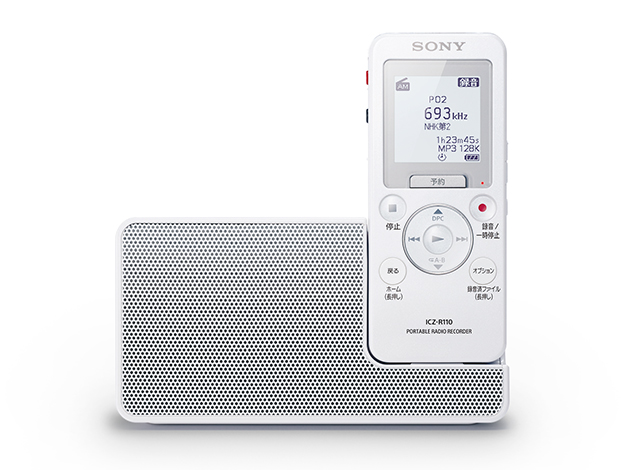 ポータブルラジオレコーダーICZ-R110