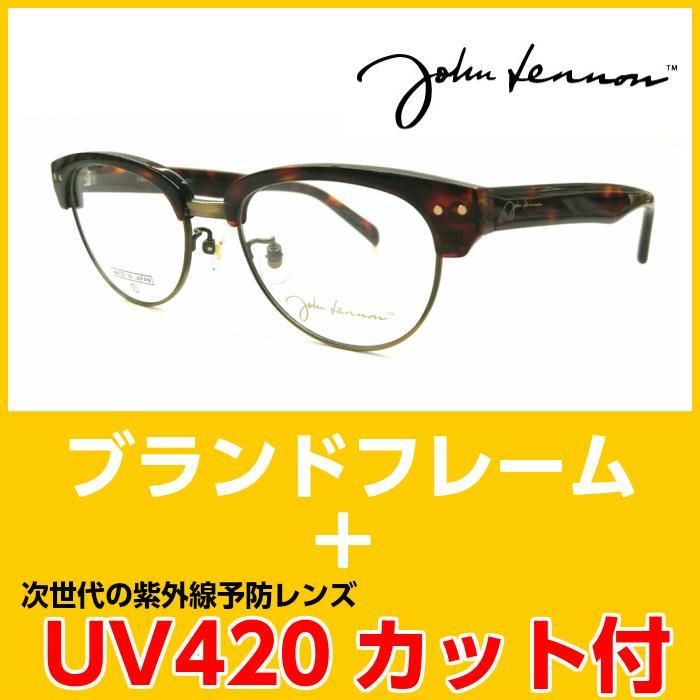 [新UVカット(UV420)レンズ付] 人気ブランド メガネフレーム 伊達メガネにもおすすめ 紫外線が気になるあなたへ