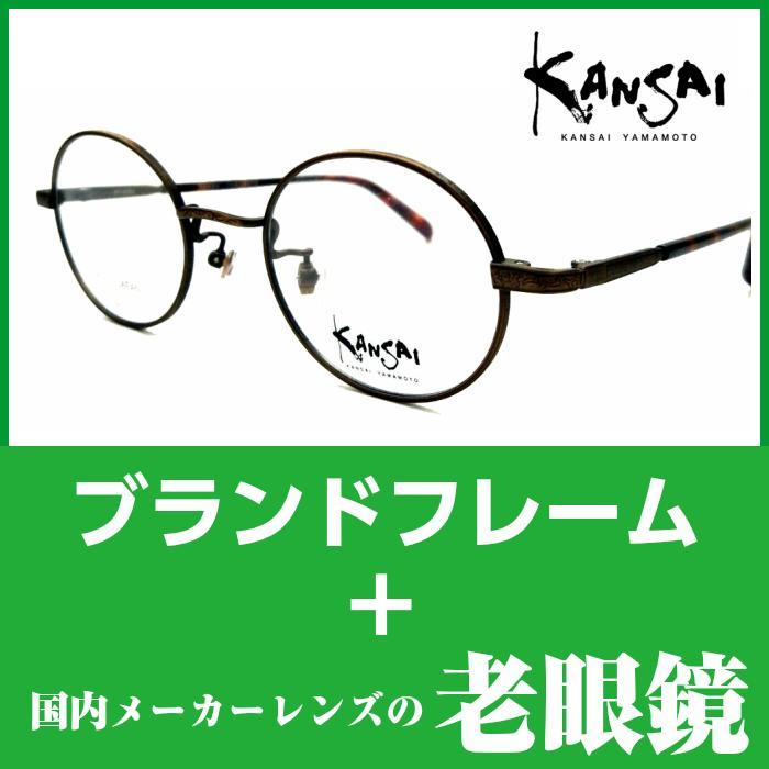 [老眼鏡レンズ付] (KANSAI YAMAMOTO / カンサイヤマモト / HK-2024) 人気ブランド まるメガネ メタルフレーム 読書・新聞を読むために おしゃれな老眼鏡をお探しのあなたへ